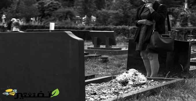 كنس المقابر في المنام