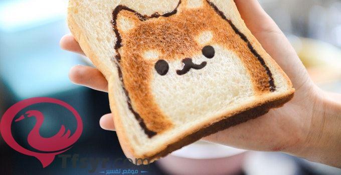 اخذ الخبز في المنام