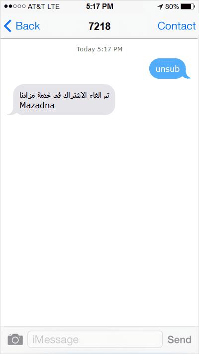 الغاء الاشتراك في خدمة مزادنا Mazadna