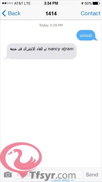 الغاء خدمة نانسي عجرم من اورانج