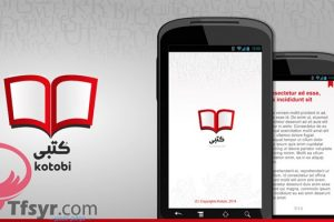 الغاء خدمة kotobi كتبي من فودافون