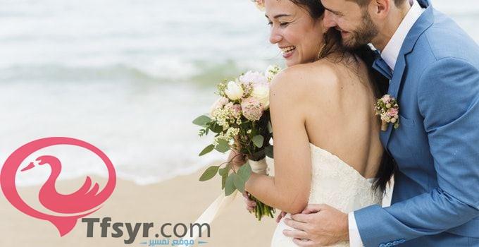 حلم الزواج بالاكراه