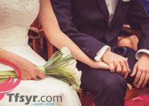 تفسير حلم الزواج والخطوبة في المنام بالتفصيل