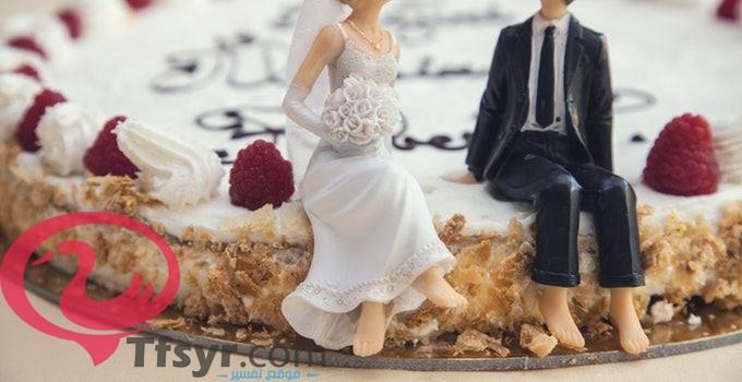 حلم الزواج للبنت