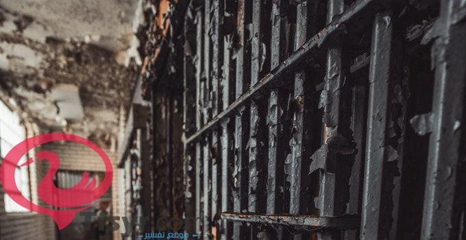 خروج السجين من السجن في الحلم