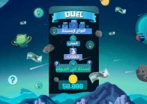 طريقة الغاء خدمة دويل DUEL