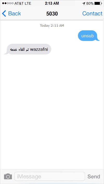 طريقة الغاء خدمة وظفنى wazafni
