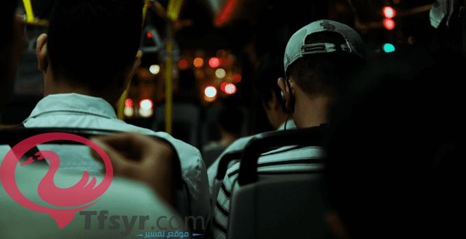 تفسير قيادة الباص في المنام