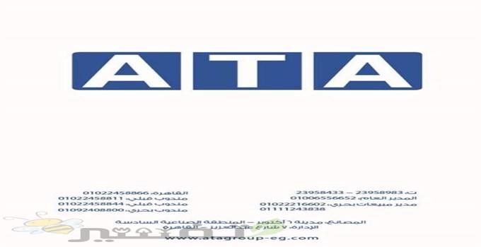 وسائل الاتصال بالشركه المصنعهATA