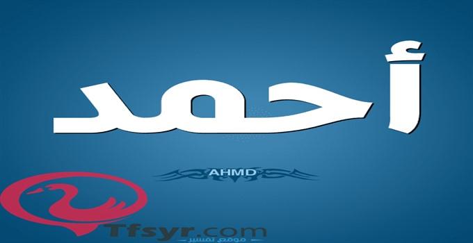 اسم احمد في المنام للحامل لابن سيرين