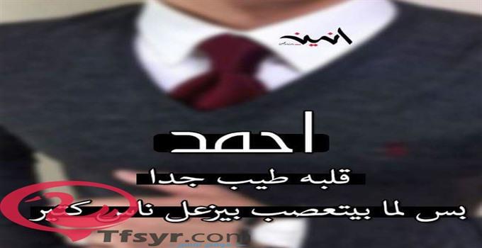 اسم احمد في المنام للعزباء لابن سيرين