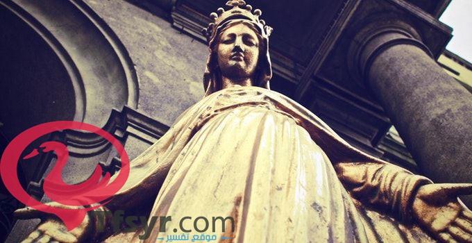 اسم مريم في المنام للرجل