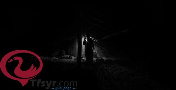 الظلام في المنام للعزباء