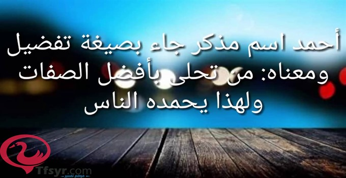 حلم شخص اسمه حمد