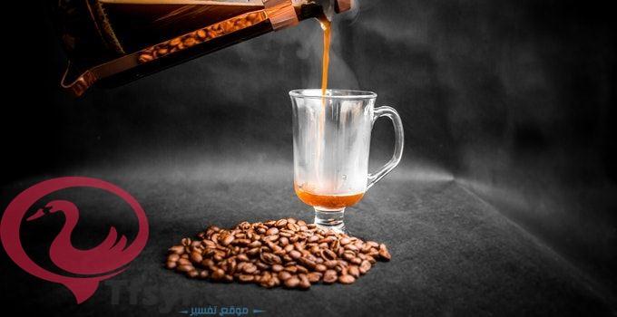 سكب القهوة في المنام