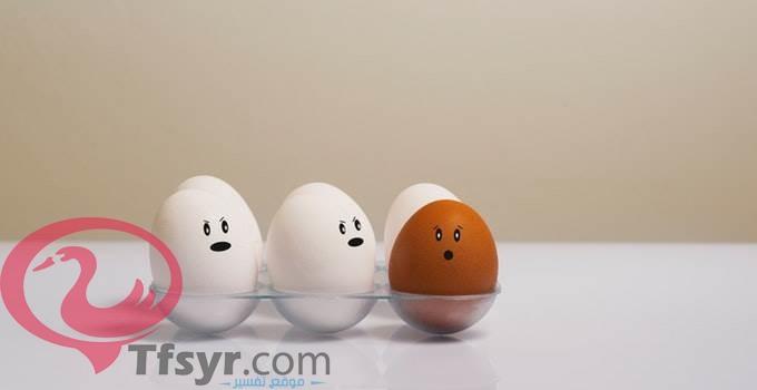 رؤية البيض المسلوق في المنام للمتزوجة