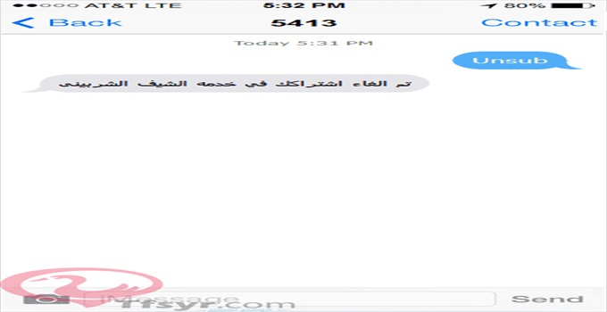 الغاء خدمة الشيف الشربينى اورنج واتصالات
