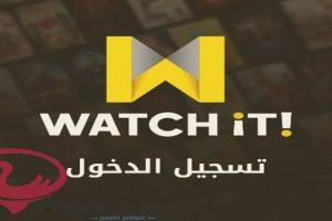 تطبيق واتش ات Watch iT