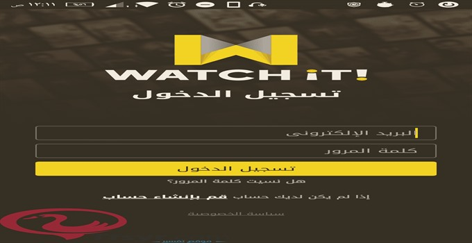 شرح Watch iT الوتش ايت
