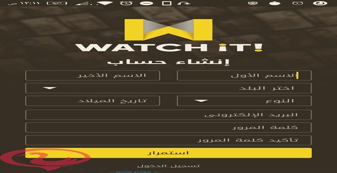 طريقه التسجيل في باقة Watch iT الوتش ايت