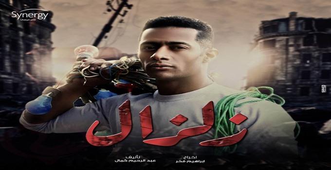 قصة مسلسل زلزال محمد رمضان