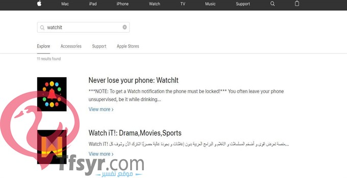 كيف احمل تطبيق Watch iT