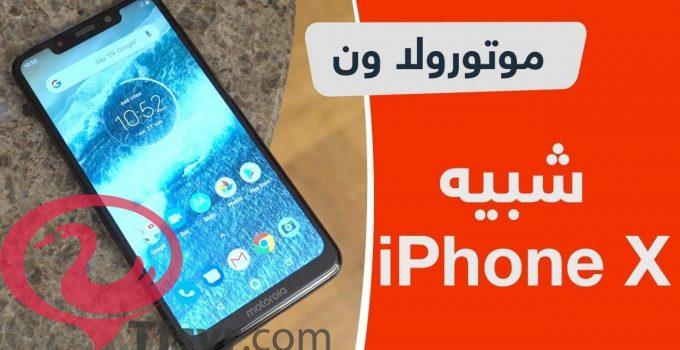 مميزات وعيوب واسعار Motorola One (P30 Play)