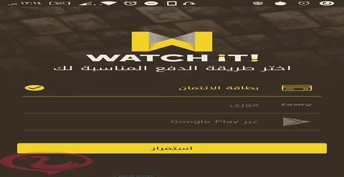 Watch iT شرح الدفع في