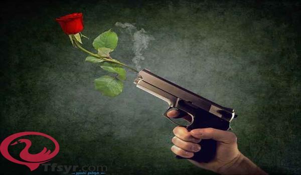 ذكر المسدس في المنام للمتزوجه