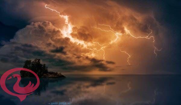 معنى البرق والرعد في المنام