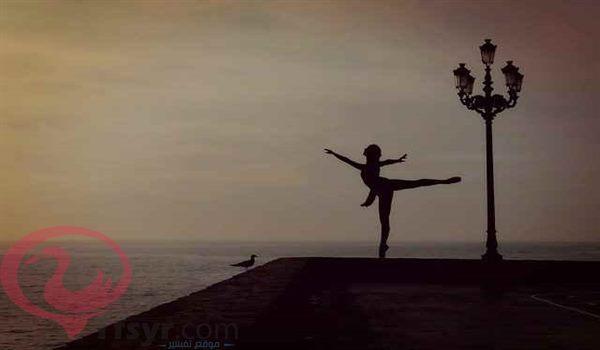 رمز الرقص في المنام